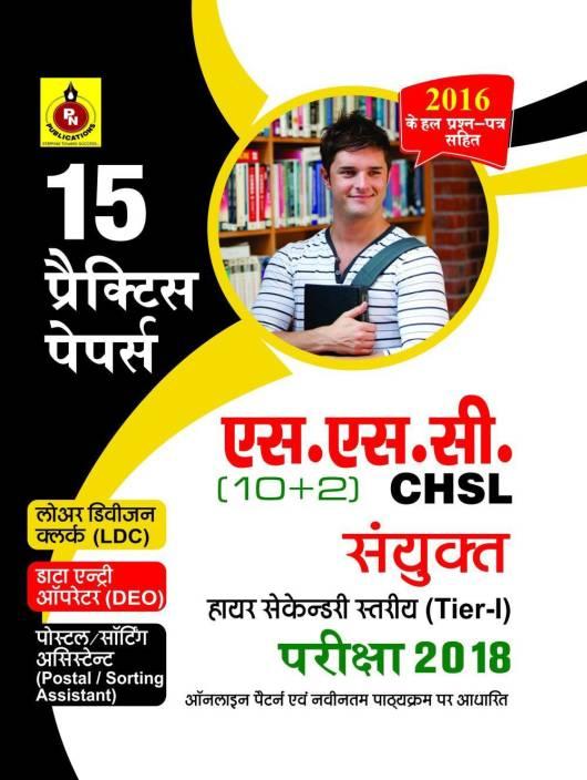 SSC - CHSL (10+2) 15 Pratice Paper Hindi