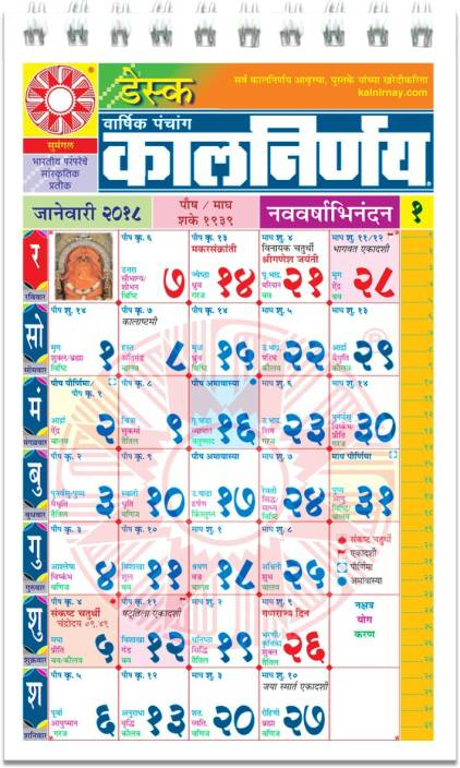 kalnirnay panchang periodical desk marathi pack of 5 copies 2018 table calendar