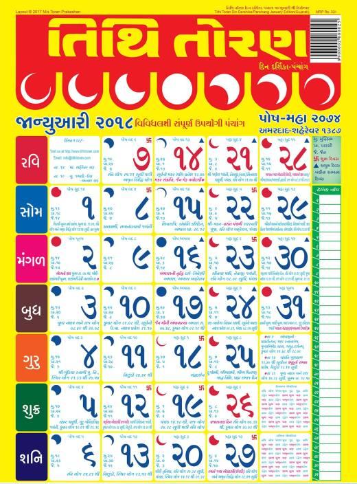 tithi toran gujarati 2018 wall calendar