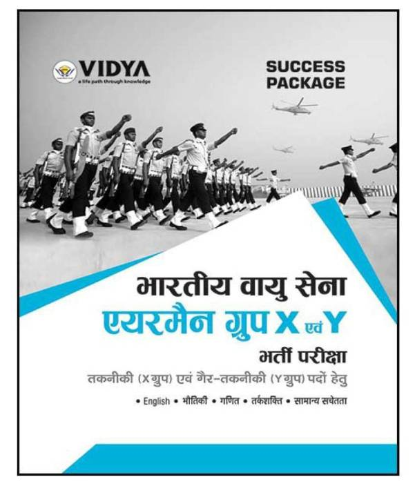 Indian Air Force Recruitment Exam Airmen Group X – Y (Hindi)