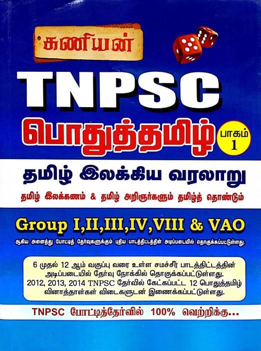 Kaniyan TNPSC General Tamil (Part-1) Book 2018  [History Of Tamil