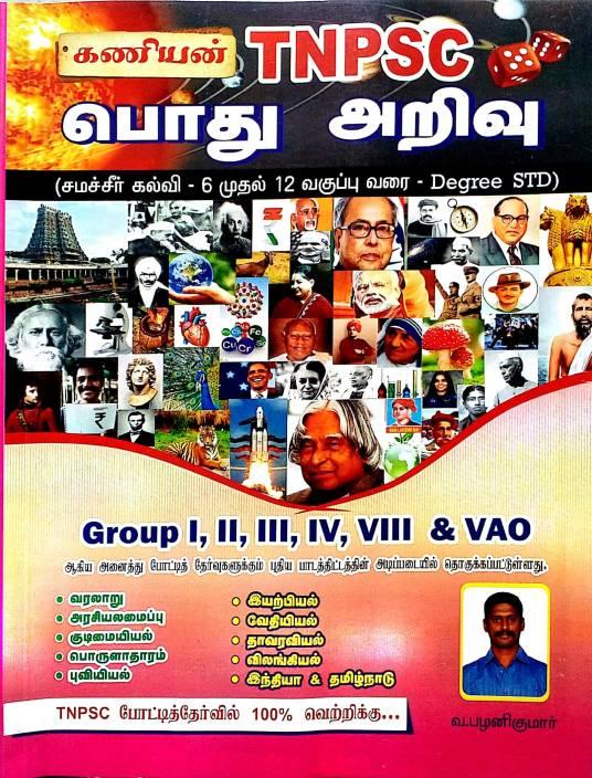 Kaniyan TNPSC GENERAL KNOWLEDGE Book 2018 In Tamil: Buy