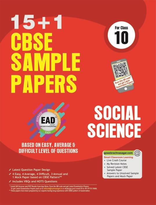 CBSE Social Science 15 + 1 Sample Papers for Class 10
