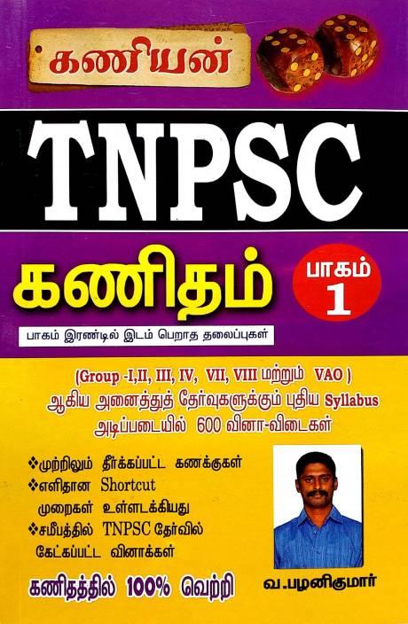 Kaniyan TNPSC MATHS [Part-1 & Part-2] Books 2018 In Tamil: Buy