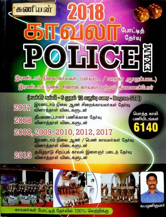 kaniyan police constable exam 2018 book in tamil tnusrb police