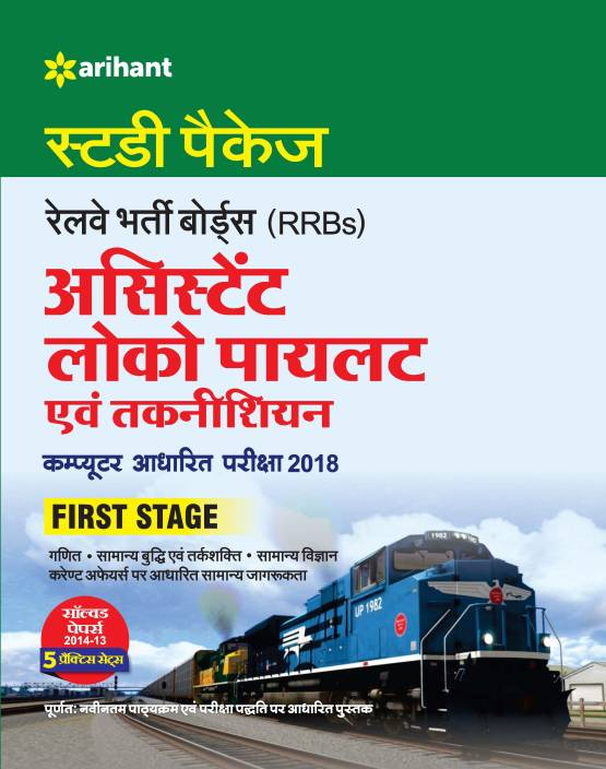 Railway Assistant Loco Pilot And Technician Hindi 2018