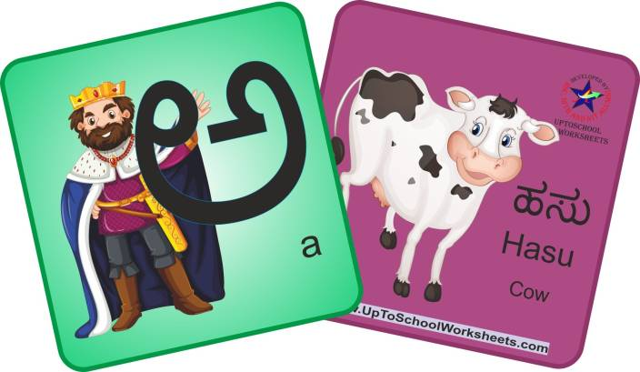 UpToSchoolWorksheets Kannada Flash Cards with Pictures and