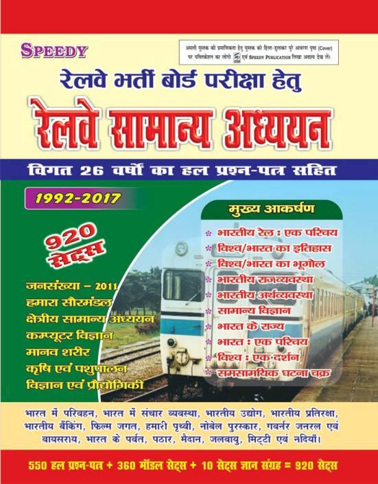 Speedy Railway General Studies (Hindi)
