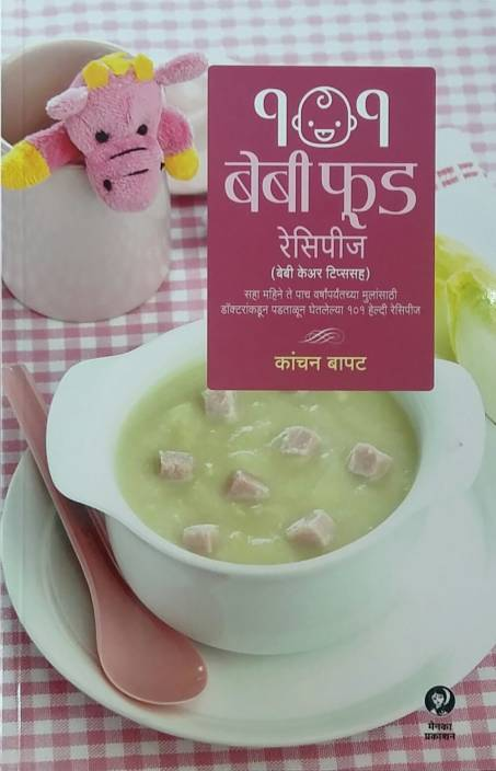 101 baby food recipes in marathi buy 101 baby food recipes in 101 baby food recipes in marathi forumfinder Image collections