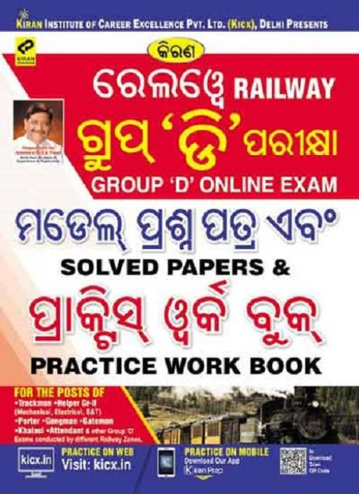 Kiran's Railway Group 'd' Online Exam Solved Papers