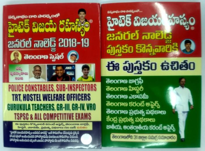 Hitech Vijaya Rahasyam Pdf