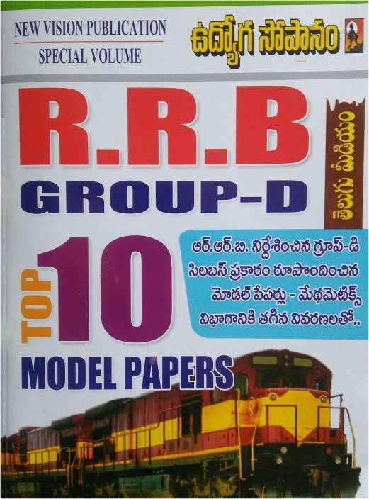 rrb group d exam model paper in telugu pdf
