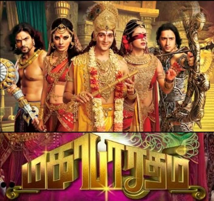 Mahabaratham DVD Vijay Tv - MAHABHARATHAM Tele-Serial DVDs IN TAMIL