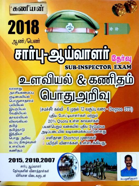 Kaniyan SUB-INSPECTOR & CONSTABLE Exam 2018 Book In Tamil