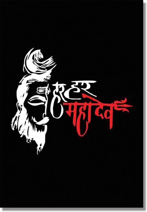 Har Har Mahadev Poster Paper Print (18.5 inch X 12.5 inch, Rolled)