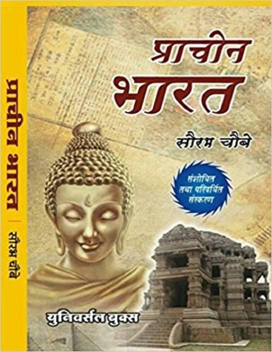 Ancient India (prachin bharat)
