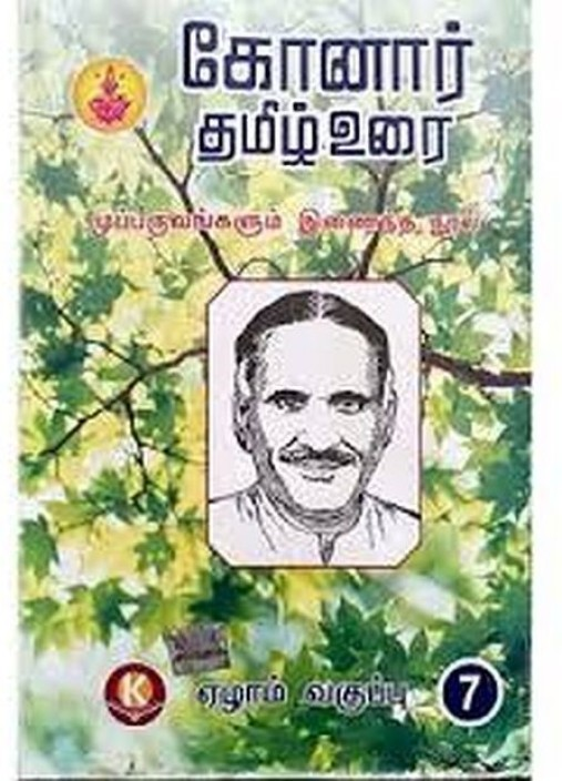 7th Tamil Book Pdf