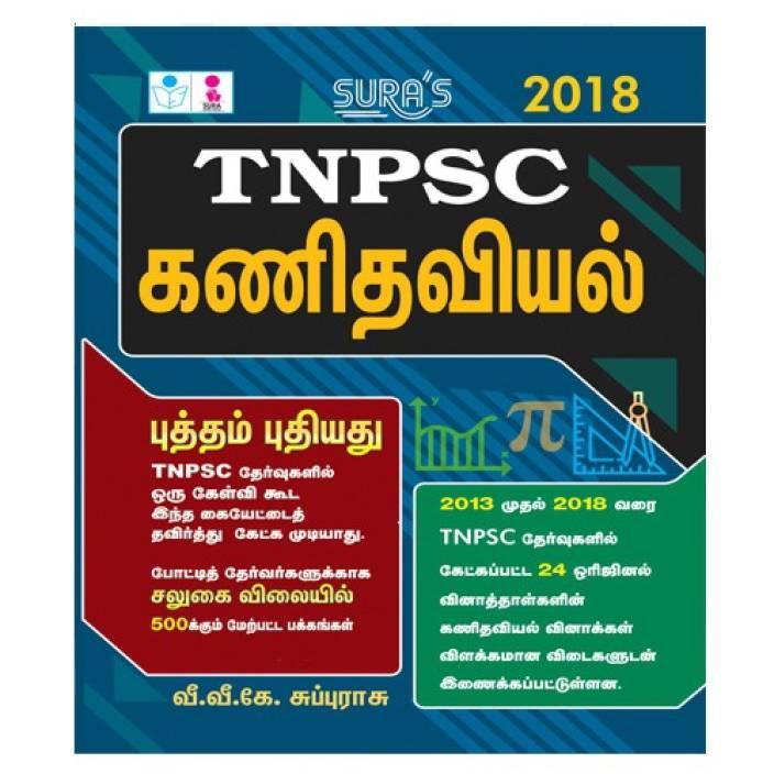 TNPSC Exams Mathematics Study Exam Book in Tamil: Buy TNPSC