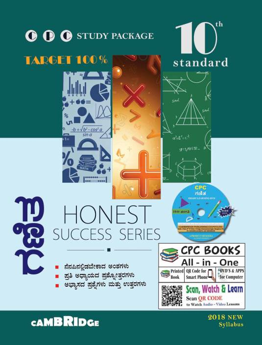 CPC 10th Honest Success Series Mathematics (KM) With Smart Learning