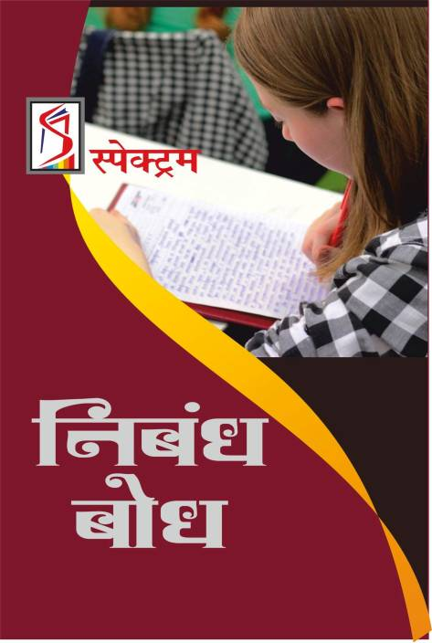 A Book Of Essays In Hindi Nibandh Bodh Buy A Book Of Essays In  A Book Of Essays In Hindi Nibandh Bodh