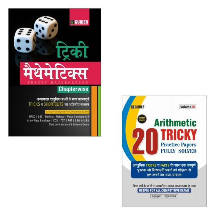 Combo Of 30P/S Advance Math & Tricky Math solution & facts and