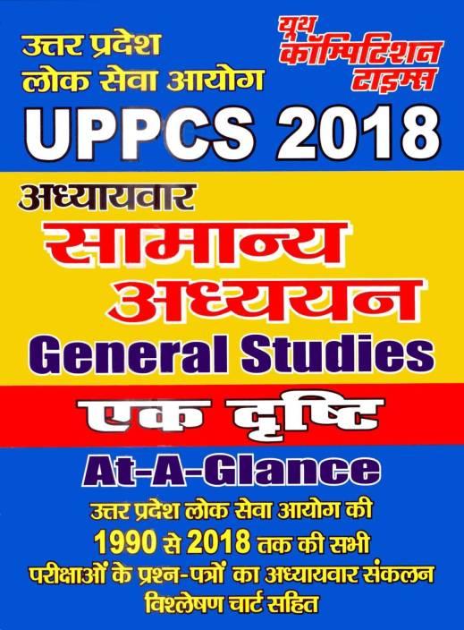 UPPCS-General Knowladge Book