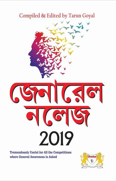 General Knowledge 2019 (Bengali): Buy General Knowledge 2019