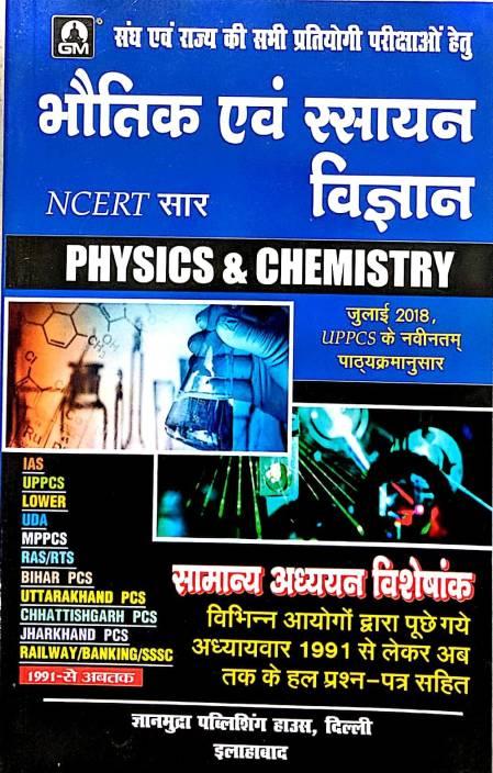 Physics & Chemistry Ncert Based (H): Buy Physics & Chemistry Ncert