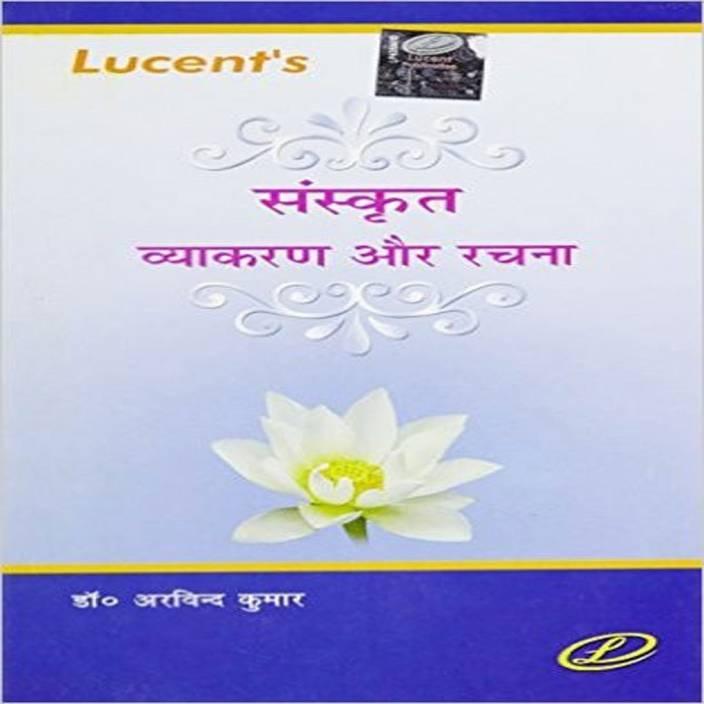 LUCENT'S SANSKRIT VYAKARAN AUR RACHANA: Buy LUCENT'S