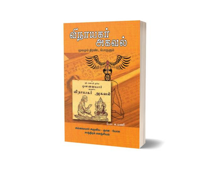 Vinayagar Agaval: Buy Vinayagar Agaval by Prof  K Mani at