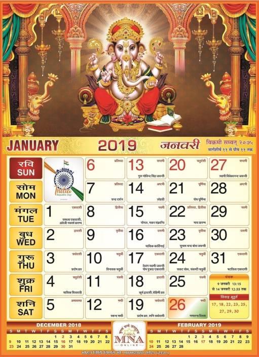 MNA Mohan Tithi Nirnay 2019 / Hindu Calendar 2019 2019 Wall Calendar