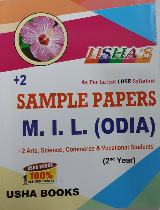 Usha +2 Sample Paper MIL Odia (2nd Year): Buy Usha +2 Sample Paper