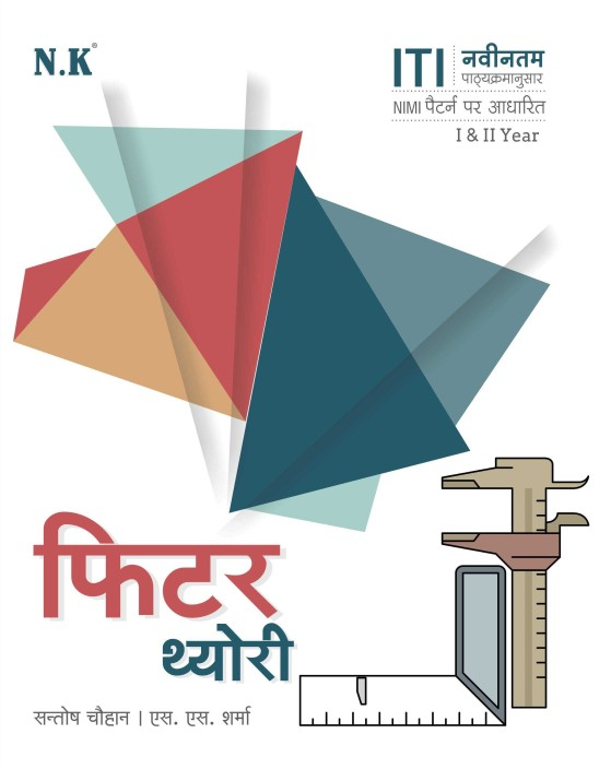 Fitter Book In Hindi