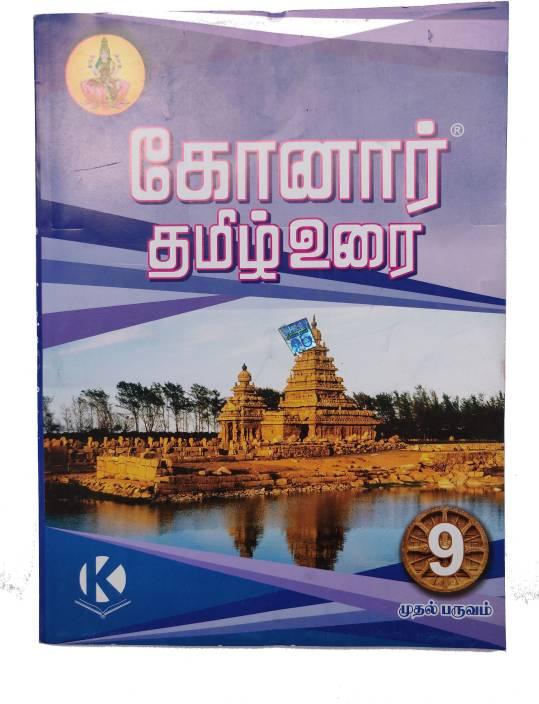 Konar Tamil Guide 9th: Buy Konar Tamil Guide 9th by karthigeyan at