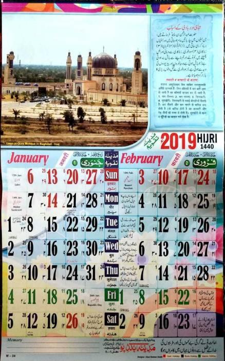 MNA Islamic Calendar / Hijri Urdu Calendar 2019- 2 Pcs 2019