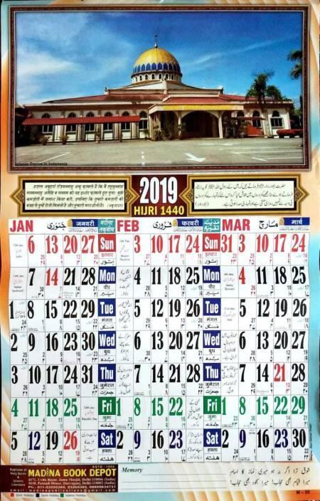 Islamic Calendar For 2019 MNA Madina Coloured Urdu Calendar 2019 / Islamic Calendar  2 Pcs