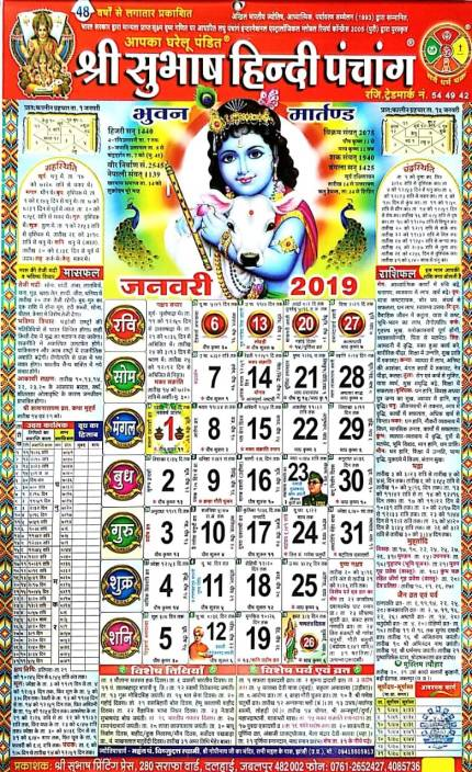 MNA Shri Subhash Hindi Panchang/Calendar- 2019 2019 Wall