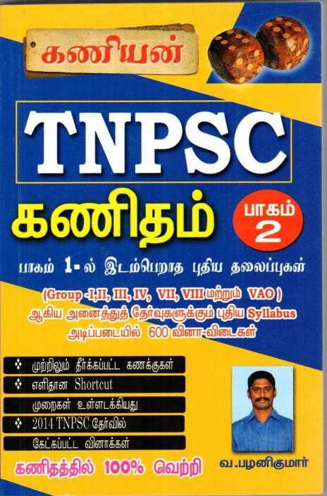Kaniyan TNPSC Maths - Part 2: Buy Kaniyan TNPSC Maths - Part