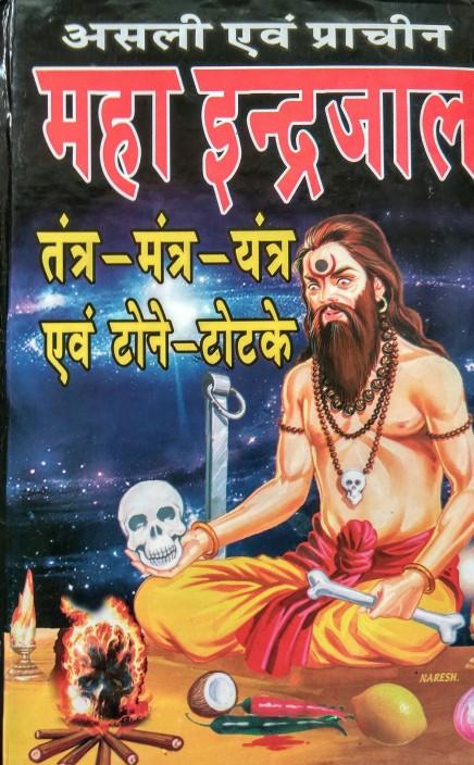 Book tantra hindi mantra