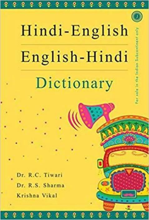 Hindi English / English Hindi Dictionary: Buy Hindi English