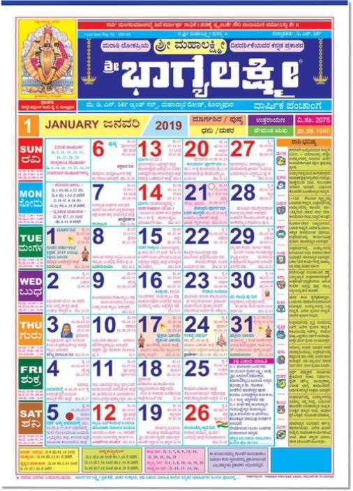 Shri Bhagyalaxmi Kannad Panchang Almanac 2019 Wall Calendar
