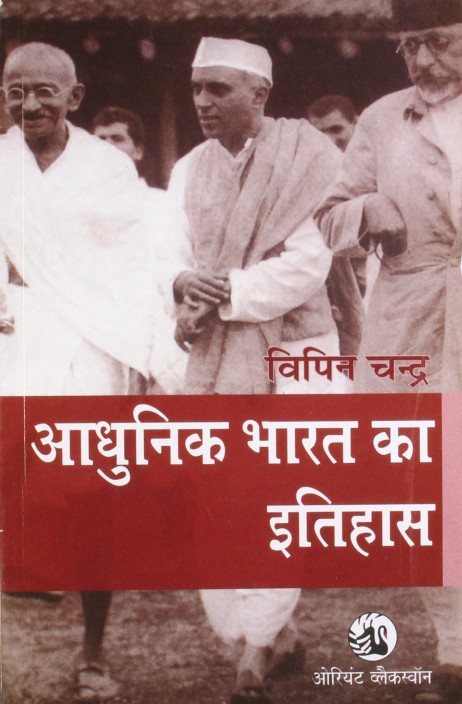 A New Look At Modern Indian History Pdf