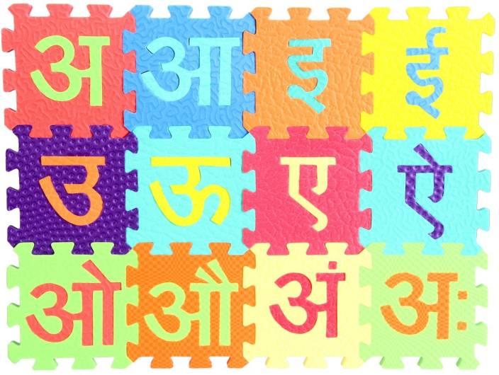 Funjoy Hindi Varnamala Price in India - Buy Funjoy Hindi Varnamala