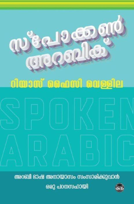 SPOKEN ARABIC: Buy SPOKEN ARABIC by RIYAZ FAIZI VELLILA at