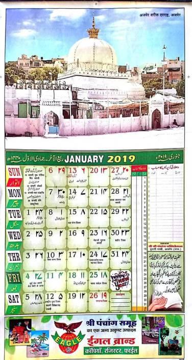 MNA Islamic Urdu Calendar 2019 (6 Pages) / Urdu Calendar 2019 2019