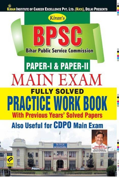 Kiran's Bpsc ( Bihar Public Service Commission ) Paper-1&