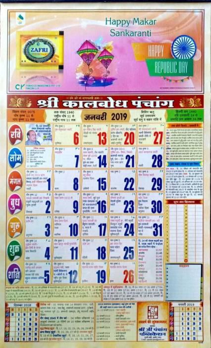 Mna Shree Kaalbodh Panchang Calendar 2019 Hindu Year Calendar