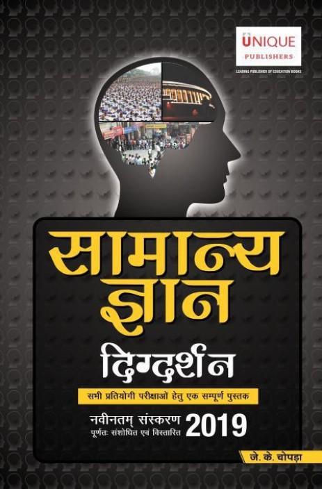 Unique General Studies Book In Hindi