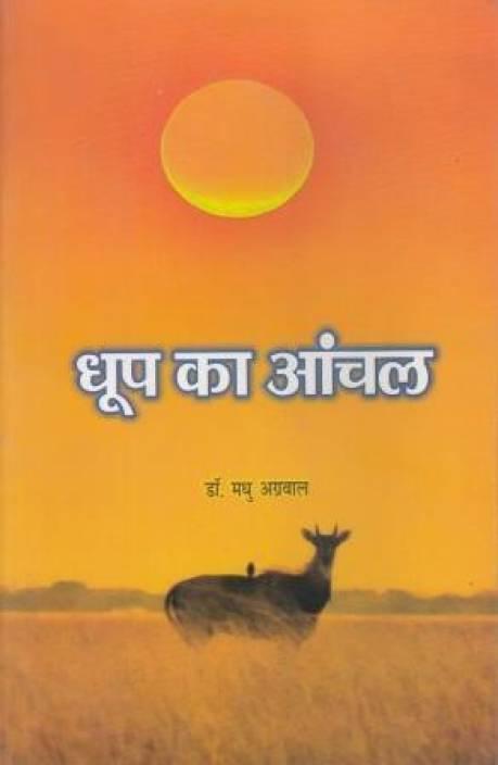 Dhup ka Anchal: Buy Dhup ka Anchal by Dr, Madhu Agrawal at