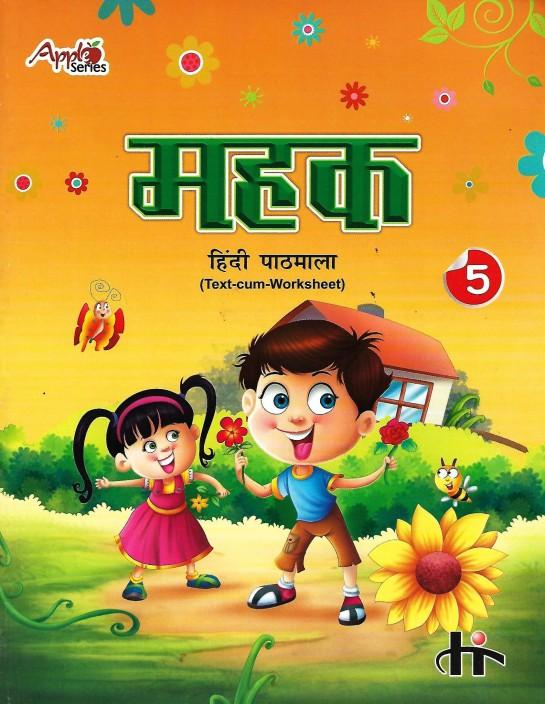 E Pathshala Book